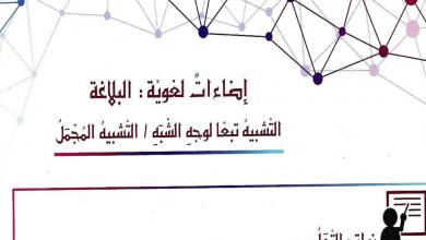Photo of حل درس التشبيه تبعا لوجه الشبه-التشبيه المجمل لغة عربية صف ثامن فصل ثاني ثامن
