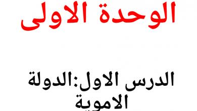 Photo of حل الوحدة الأولى من كتاب الطالب دراسات اجتماعية صف ثامن فصل ثاني