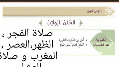 Photo of درس السنن الرواتب تربية إسلامية صف رابع فصل ثاني