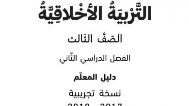 Photo of دليل المعلم تربية أخلاقية صف ثالث فصل ثاني