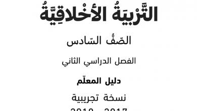 Photo of دليل المعلم تربية أخلاقية صف سادس فصل ثاني