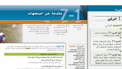 Photo of دليل المعلم رياضيات الوحدة 7 المتجهات صف حادي عشر متقدم فصل ثاني