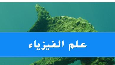 Photo of دليل المعلم علوم وحدة ملاحظة المادة صف ثالث فصل ثاني