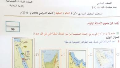Photo of امتحان نهاية الفصل الأول 2018 مع الحل دراسات اجتماعية صف سادس