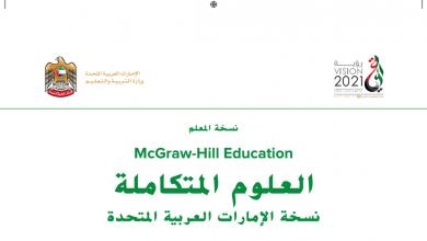 Photo of صف أول فصل أول علوم  دليل المعلم