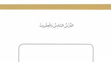Photo of صف أول فصل ثالث لغة عربية ورق عمل أحرف ه-و-ي