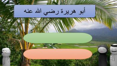 Photo of صف أول فصل ثاني تربية إسلامية درس أبو هريرة رضي الله عنه