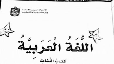 Photo of صف أول فصل ثاني لغة عربية كتاب النشاط