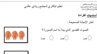 Photo of صف أول مراجعة شاملة لغة عربية للفصل الثاني
