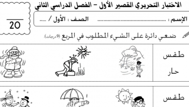 Photo of صف أول فصل ثاني علوم  اختبار قصير