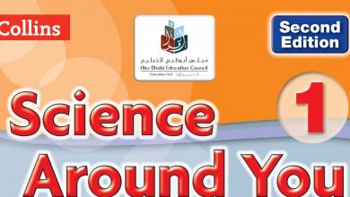 Photo of صف أول فصل ثاني كتاب الطالب العلوم منهج المجلس