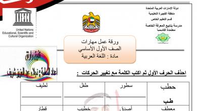 Photo of صف أول فصل ثاني ورق عمل في مهارات اللغة العربية