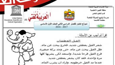 Photo of صف أول لغة عربية تمرين لامتحان نهاية الفصل الثاني