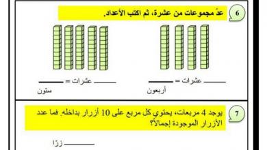 Photo of صف أول فصل ثاني رياضيات ورق عمل 2