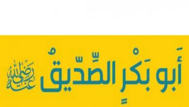 Photo of صف ثالث فصل ثاني تربية إسلامية درس أبو بكر الصديق