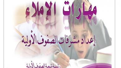 Photo of كتيب خاص للصفوف الأولى تعليم الطفل مهارات الإملاء