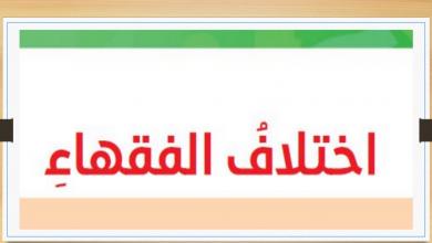 Photo of صف عاشر فصل ثاني تربية إسلامية درس اختلاف الفقهاء
