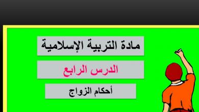 Photo of صف عاشر فصل ثاني تربية إسلامية درس أحكام الزواج