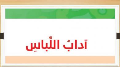 Photo of صف عاشر فصل ثاني تربية إسلامية درس آداب اللباس