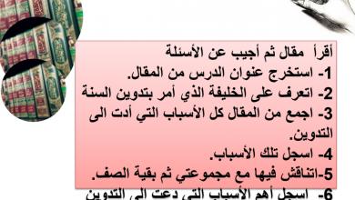 Photo of صف عاشر فصل ثاني تربية إسلامية تدوين السنة 2