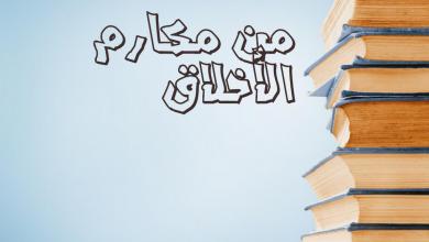 Photo of صف سابع فصل ثاني لغة عربية درس قصيدة من مكارم الاخلاق
