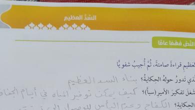 Photo of صف سابع فصل ثاني لغة عربية  السد العظيم