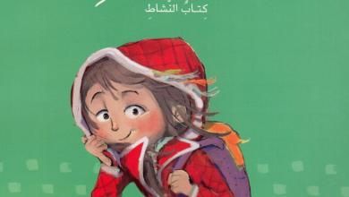 Photo of صف رابع فصل ثاني لغة عربية كتاب النشاط