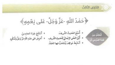Photo of صف رابع فصل ثاني تربية إسلامية درس حمد الله عز وجل على نعمة