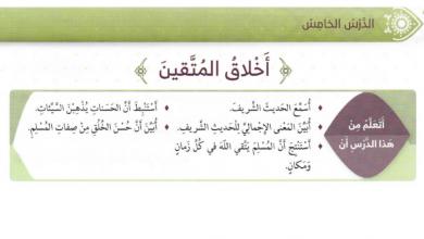 Photo of صف رابع فصل ثاني تربية إسلامية درس أخلاق المتيقن