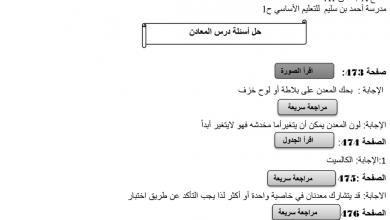 Photo of صف خامس فصل ثاني علوم حل درس المعادن
