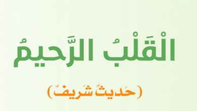Photo of صف خامس فصل ثاني تربية إسلامية درس القلب الرحيم