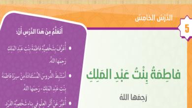 Photo of صف خامس فصل ثاني تربية إسلامية حل درس فاطمة بنت مبارك