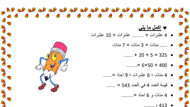 Photo of صف ثاني فصل ثاني رياضيات ورق عمل 2