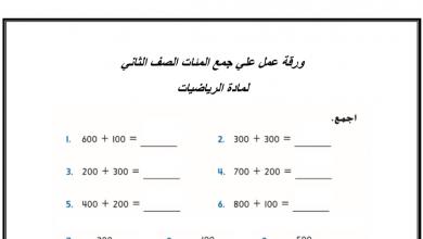 Photo of صف ثاني فصل ثاني رياضيات أوراق عمل جمع المئات