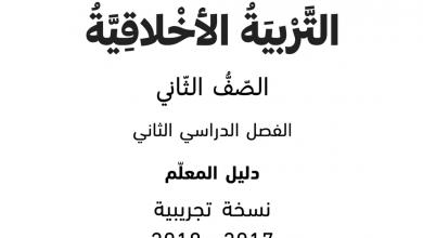 Photo of صف ثاني فصل ثاني دليل المعلم تربية أخلاقية