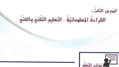 Photo of صف ثامن فصل ثاني لغة عربية قراءة معلوماتية درس التعليم التقني والفني