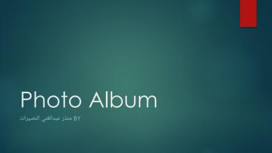 Photo of صف ثامن فصل ثاني لغة عربية قراءة معلوماتية الأمن المائي