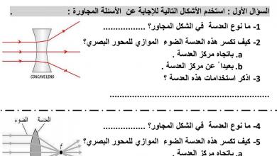 Photo of صف ثامن فصل ثاني علوم ورق عمل وحدة المرايا والعدسات مع الإجابات