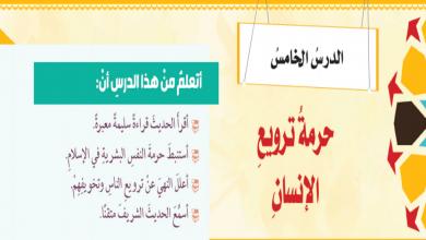 Photo of صف ثامن فصل ثاني تربية إسلامية درس حرمة ترويع الإنسان