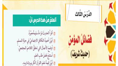 Photo of صف ثامن فصل ثاني تربية إسلامية حل فضائل المؤمن