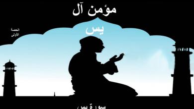 Photo of صف ثامن فصل ثاني تربية إسلامية حل درس مؤمن ال يس