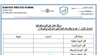 Photo of صف خامس فصل ثاني لغة عربية ورقة عمل كان وأخواتها.pdf