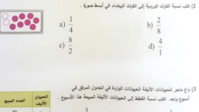Photo of صف سادس رياضيات امتحان نهاية الفصل الأول 2018مع الحل