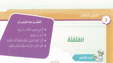 Photo of صف خامس فصل ثاني تربية إسلامية القلقلة