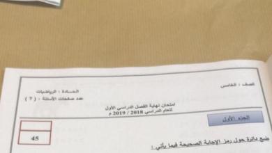 Photo of صف خامس رياضيات امتحان نهاية الفصل الأول 2018