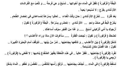 Photo of صف ثالث فصل ثاني لغة عربية مهارات القراءة قصة البطة فرفررة