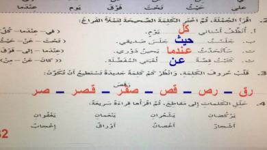 Photo of صف ثالث فصل ثاني لغة عربية حل كتاب النشاط 32-47