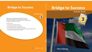 Photo of صف ثالث فصل ثاني لغة إنجليزية كتاب النشاط Activity book