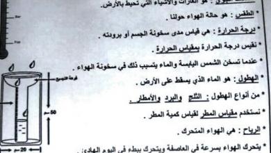 Photo of صف ثالث فصل ثاني علوم ملخص الوحدة السابعة التغيرات في الطقس