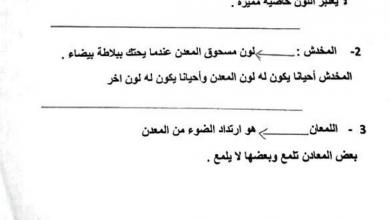 Photo of صف ثالث فصل ثاني علوم ملخص المعادن والصخور